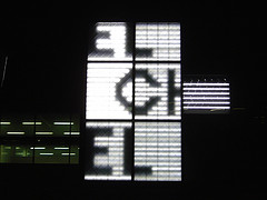 Chanel building, dettaglio